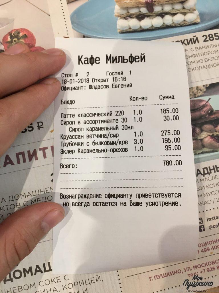 Кафе-кондитерская пекарня Мильфей открылась в Пушкино.