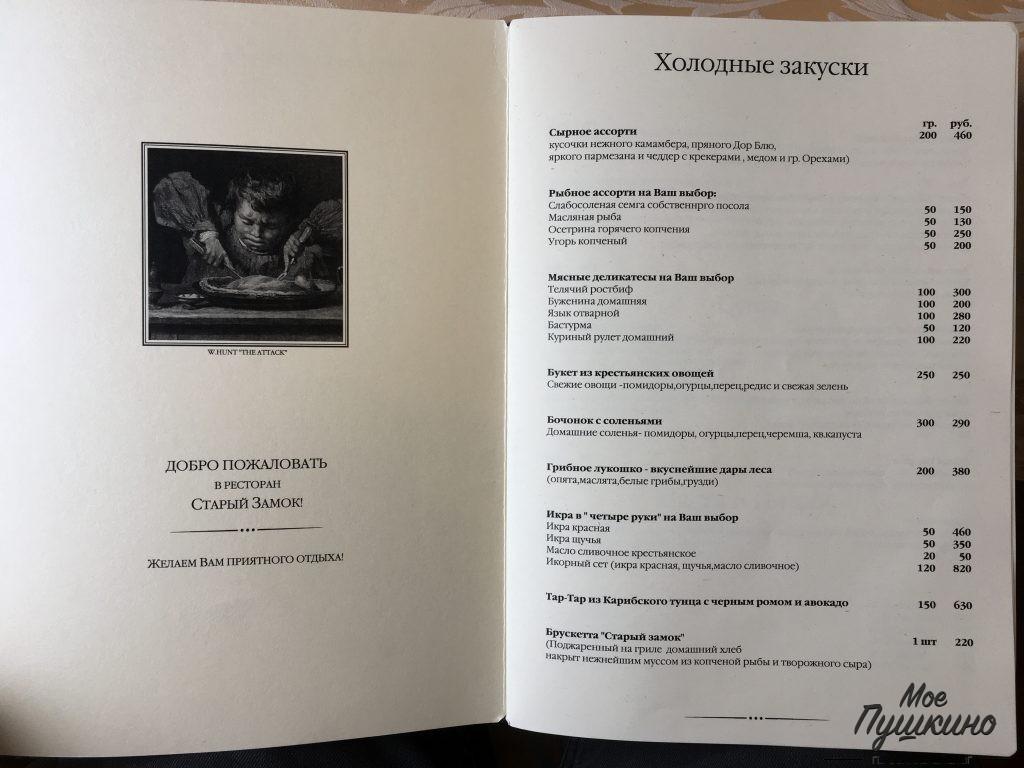 Ресторан Старый Замок в Пушкино - Обзор!